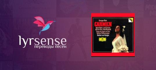 официальный сайт текст песни кармен казино